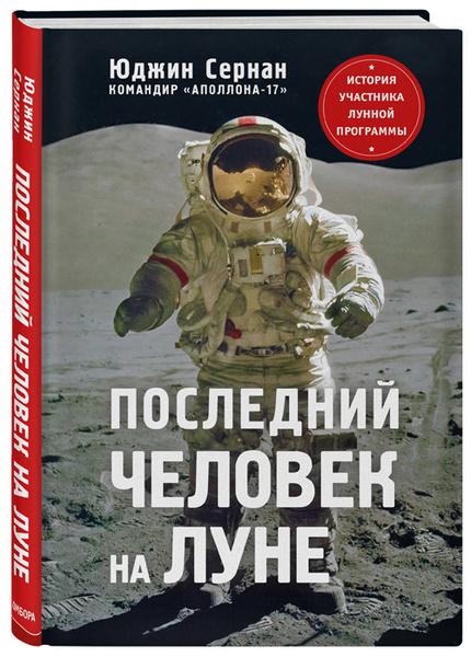 Фото №5 - Что почитать: 6 книг о космосе, от которых хочется летать