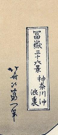 Фото №7 - Культурный код: 7 загадок самой известной волны в японском искусстве
