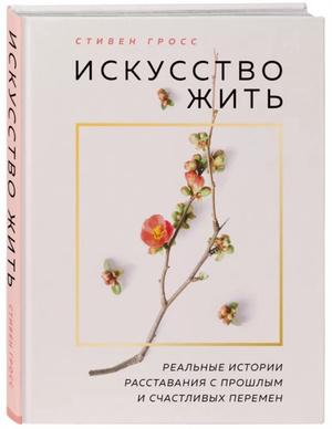 Фото №2 - Что почитать: 6 книг, которые вылечат разбитое сердце