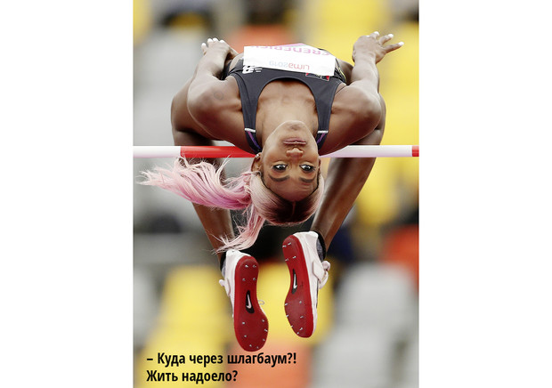 Фото №2 - 10 забавных спортивных фотографий с историями