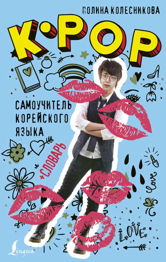 Фото №2 - Что почитать: 8 книг для поклонников корейской культуры