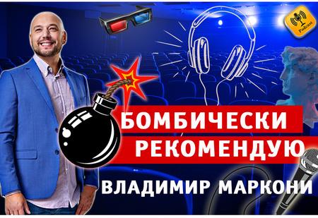 Бомбически рекомендую! Владимир Маркони советует понравившиеся фильмы, книги, подкасты, сериалы и приложения