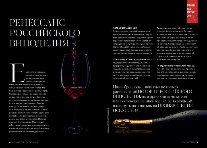 Фото №3 - «Роскачество» представило «Винный гид России 2019»