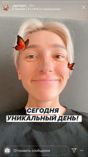 Фото №1 - Настя Ивлеева осуществила свою заветную мечту