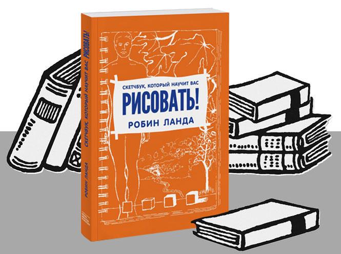 Фото №2 - 5 книг для тех, кто мечтает рисовать