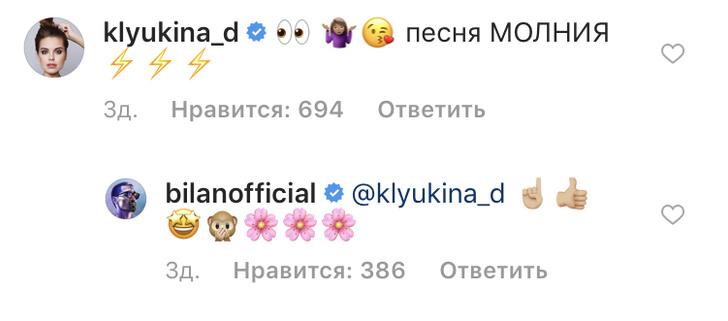 Фото №1 - Дарья Клюкина снялась в новом клипе Димы Билана