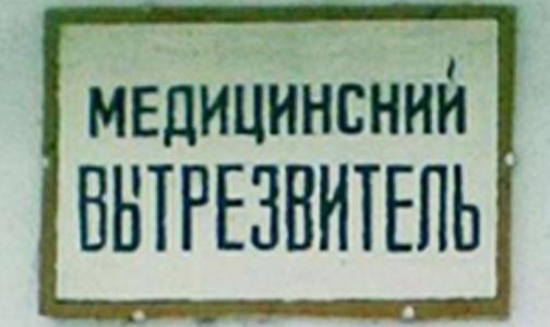 Фото №1 - МВД и Минздрав договорились о восстановлении вытрезвителей