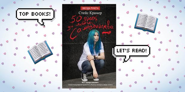«50 дней до моего самоубийства», Стейс Крамер