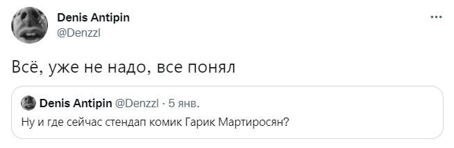 Фото №11 - В «Твиттере» высмеяли Гарика Мартиросяна, который оскорбил комиков