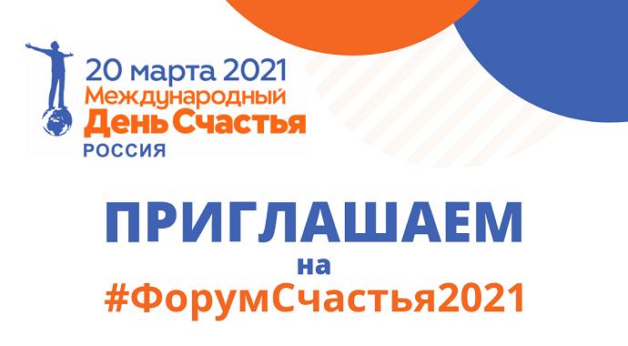 INTERNATIONAL DAY OF HAPPINESS RUSSIA #ФорумСчастья2021 и HAPPYWORK FORUM 2021