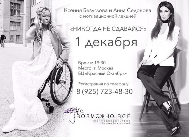 Фото №1 - Ксения Безуглова и Анна Седокова проведут Мотивационную лекцию в Москве