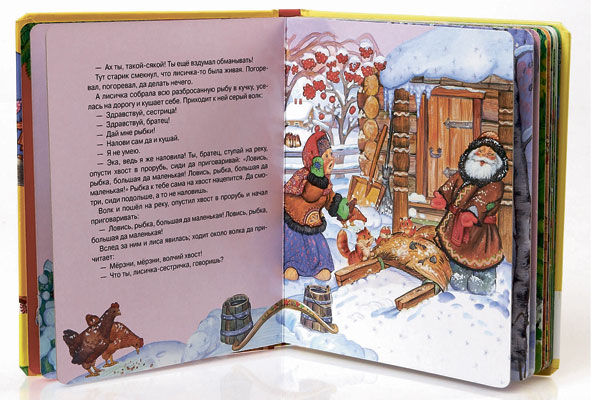 Фото №5 - Что и как читать ребенку от 0 до 5?