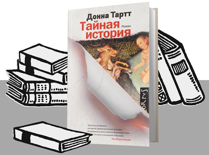 Фото №4 - 5 книг для немедленного чтения, часть 2