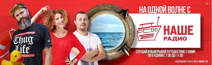 Фото №1 - Наплевать на Ибицу! «Наше радио» дарит круиз в Мышкин