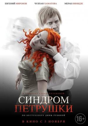 Фото №14 - 40 русских фильмов, которые можно посмотреть на Netflix