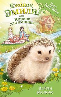 Фото №24 - Книги для девочек к 8 Марта