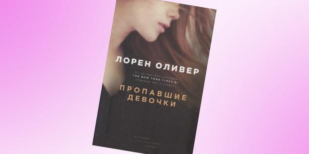 Фото №9 - 10 young-adult романов с незабываемой атмосферой и 100% погружением в сюжет