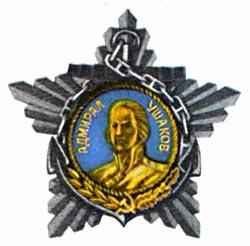 Фото №1 - Ордена Ушакова и Нахимова