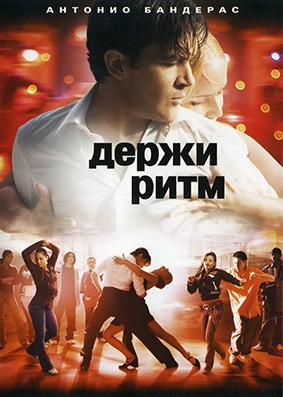 Фото №5 - 10 фильмов про танцы