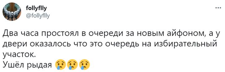 Фото №3 - Лучшие шутки о московских очередях за новыми айфонами