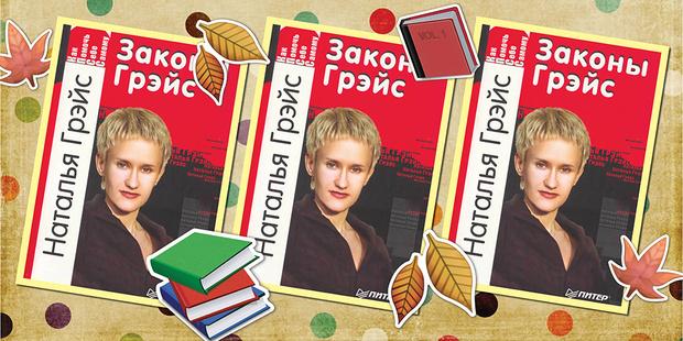 Наталья Грэйс, «Законы Грэйс»