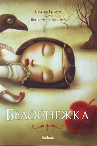 Фото №5 - Неоригинальная классика: 6 русских сказок по заимствованным сюжетам