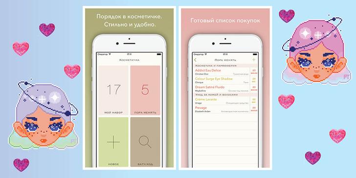 Косметичка (Beauty Keeper) приложение