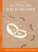 Леонид Виноградов «О страстях и искушениях. Ответы православных психологов» (Никея, 2016)