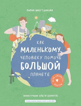 Фото №13 - Что почитать вместе с ребенком: 13 книжных новинок для всей семьи