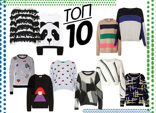 Фото №1 - Топ-10: Модные пуловеры