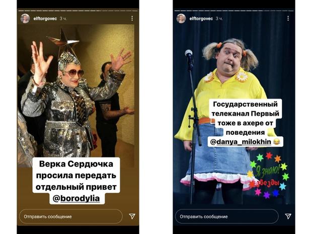Фото №8 - Ксения Бородина наехала на Даню Милохина. Его продюсер ответил 😁