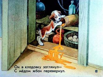 Фото №4 - Кадры из детства: зачем современному ребенку советские диафильмы