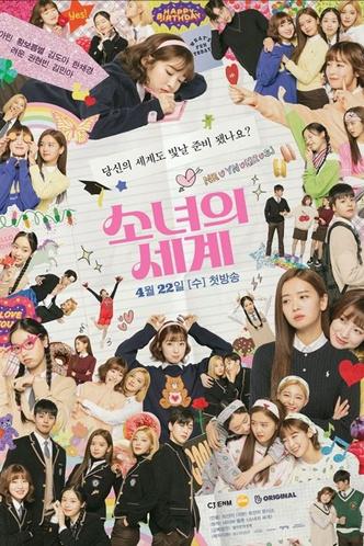 Фото №1 - 5 новых корейских веб-дорам про школьную любовь