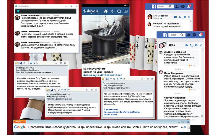Фото №1 - Что творится на экране компьютера братьев-иллюзионистов Сафроновых