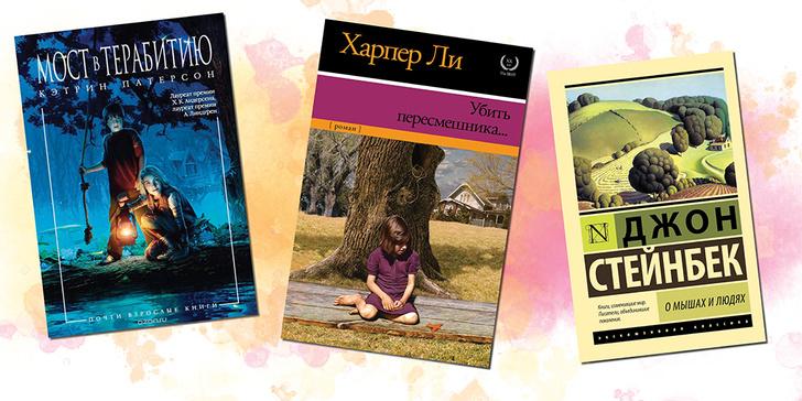 Фото №1 - Что читают американские школьники: 12 книг, которые тебе наверняка понравятся