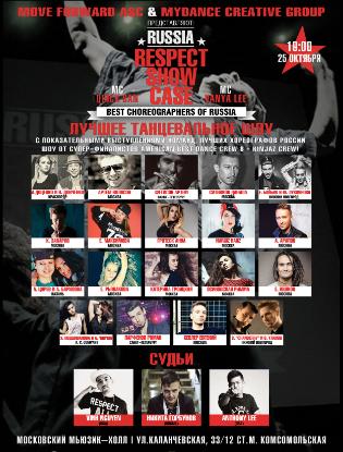 Фото №2 - В Москве пройдет фестиваль Russia - Respect Showcase
