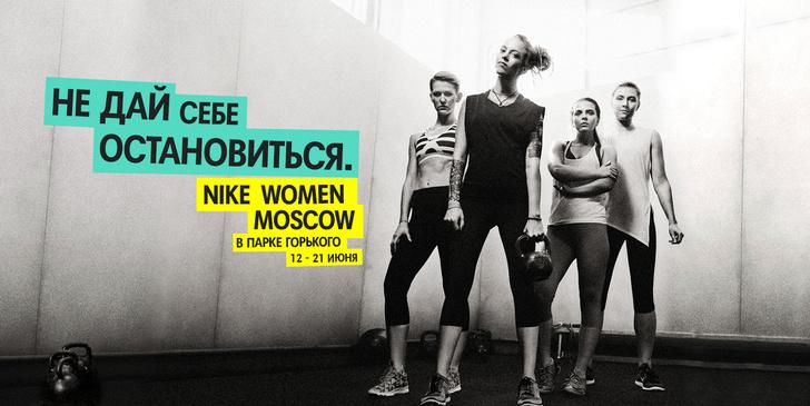 Фото №3 - Nike Women Moscow в Парке Горького