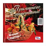 Книга с авторскими рецептами «Приятного аппетита»