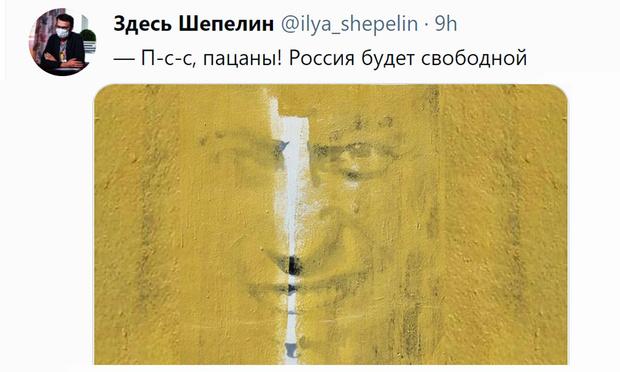 Фото №1 - Лучшие шутки про граффити с Навальным, которое закрасили
