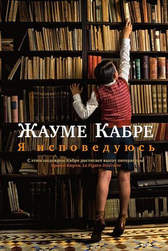 Фото №5 - 10 книг, которые нужно прочитать этим летом