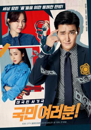 Фото №8 - 7 (не только корейских) дорам, в которых сыграл Чхве Ши Вон из Super Junior