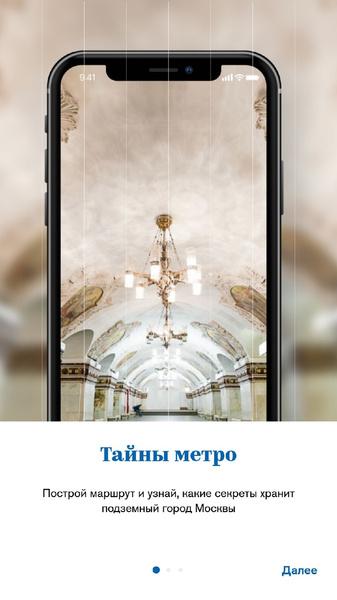 Фото №3 - Приложение дня: раскрываем тайны московского метро