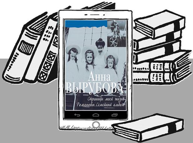 Фото №8 - Нескучная история: 7 книг о королевских династиях