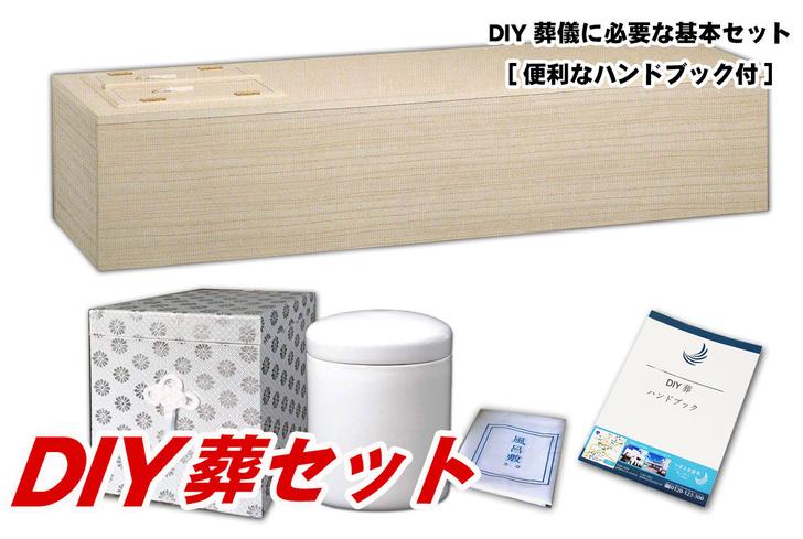 Фото №1 - В Японии начали продавать набор «Сделай сам» для собственных похорон