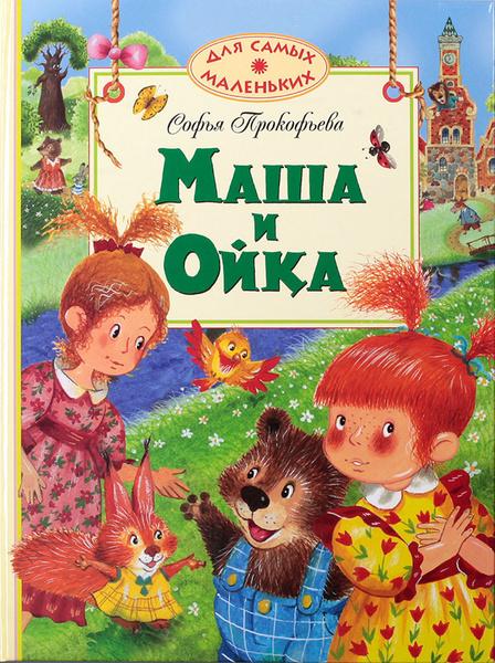 Фото №5 - Книжки на полку: для детей от 3 до 4 лет