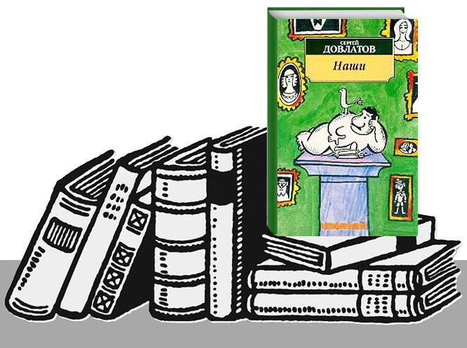 Фото №8 - Читай и смейся: 8 книг для отличного настроения
