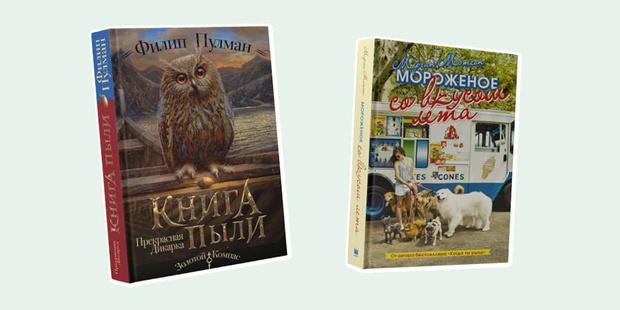 Фото №3 - Триллер Кары Делевинь, новые «13 причин почему» и еще 6 книг, которые важно не пропустить в мае
