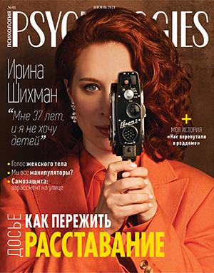 Журнал Psychologies номер 178