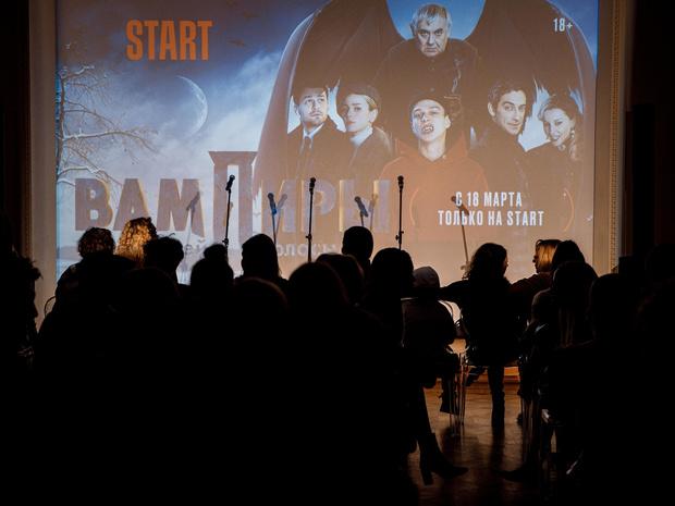 Фото №6 - «Вампиры средней полосы»: как прошла премьера нового сериала START