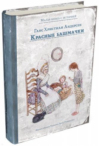 Фото №4 - Берегите психику: 10 сказок из нашего детства, которые лучше не читать детям